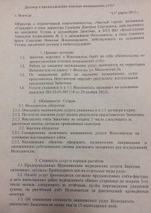 Dogovor-o-predostavlenii-platnykh-medicinskikh-uslug-1