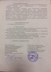 Dogovor-o-predostavlenii-platnykh-medicinskikh-uslug-2