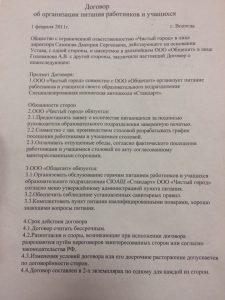 Dogovor-ob-organizacii-pitaniya-1