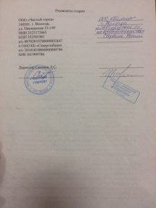 Dogovor-ob-organizacii-pitaniya-2