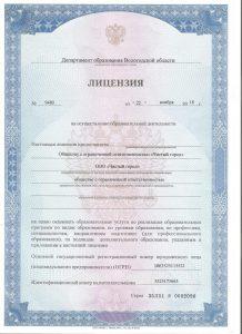 Licenziya-1-str