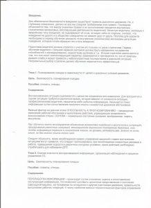 Metodicheskie-rekomendacii-02