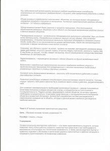 Metodicheskie-rekomendacii-08