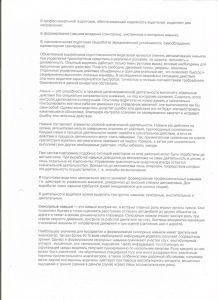Metodicheskie-rekomendacii-09
