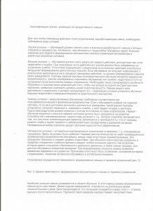 Metodicheskie-rekomendacii-12
