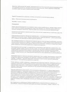 Metodicheskie-rekomendacii-16
