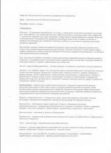 Metodicheskie-rekomendacii-18