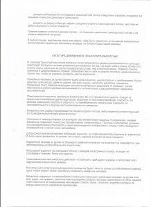 Metodicheskie-rekomendacii-20