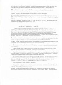 Metodicheskie-rekomendacii-23