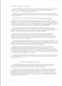 Metodicheskie-rekomendacii-24