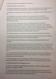 Polozhenie-o-strukturnom-obrazovatelnom-podrazdelenii-2