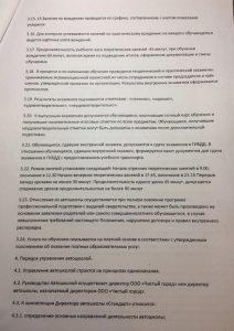 Polozhenie-o-strukturnom-obrazovatelnom-podrazdelenii-3