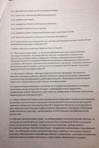 Polozhenie-o-strukturnom-obrazovatelnom-podrazdelenii-4