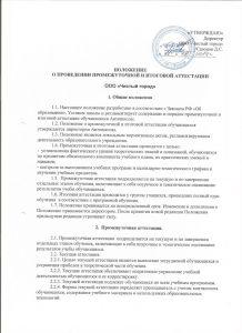 Polozhenie-ob-attestacii-1