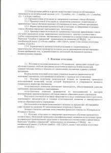 Polozhenie-ob-attestacii-2