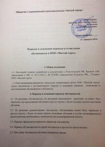 Poryadok-i-osnovaniya-perevoda-i-otchisleniya-obuchayushhikhsya-1