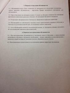 Poryadok-i-osnovaniya-perevoda-i-otchisleniya-obuchayushhikhsya-2