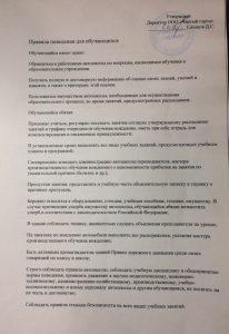 Uchebnyy-plan-2
