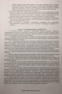 Ustav-03