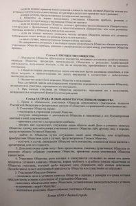 Ustav-07