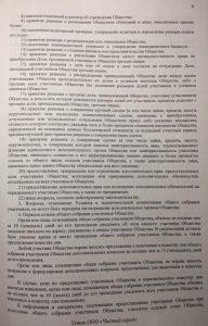 Ustav-09