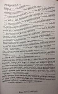Ustav-10