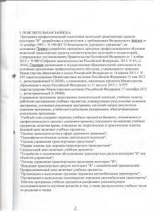 rabochaya-programma-02