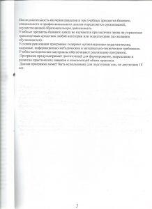rabochaya-programma-03