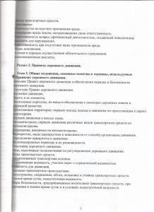 rabochaya-programma-09
