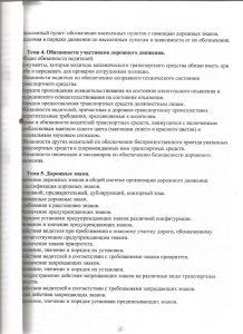 rabochaya-programma-10