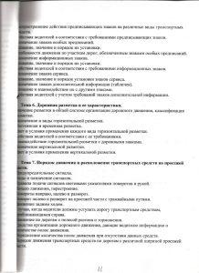 rabochaya-programma-11