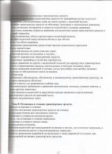 rabochaya-programma-12