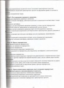 rabochaya-programma-13