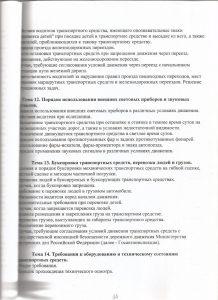 rabochaya-programma-14