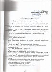 rabochaya-programma-17