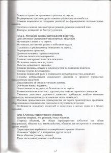 rabochaya-programma-18
