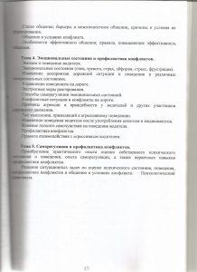 rabochaya-programma-19