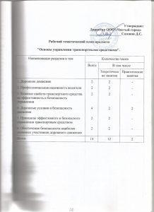 rabochaya-programma-20