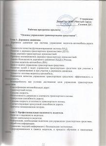 rabochaya-programma-21
