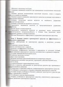 rabochaya-programma-22