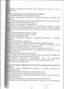 rabochaya-programma-23