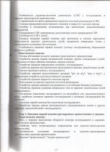 rabochaya-programma-27