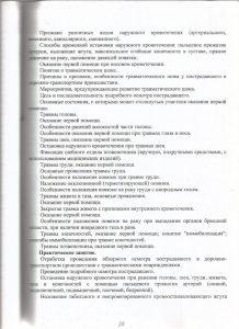 rabochaya-programma-28