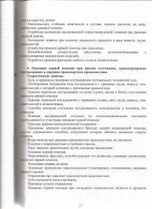 rabochaya-programma-29