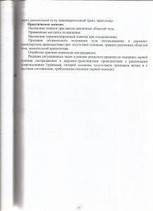 rabochaya-programma-30