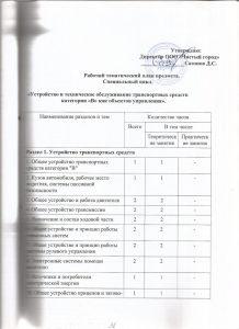 rabochaya-programma-31