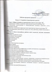 rabochaya-programma-33