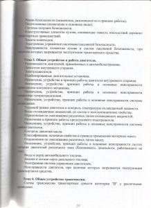 rabochaya-programma-34