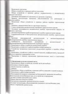 rabochaya-programma-35