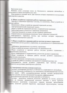 rabochaya-programma-36